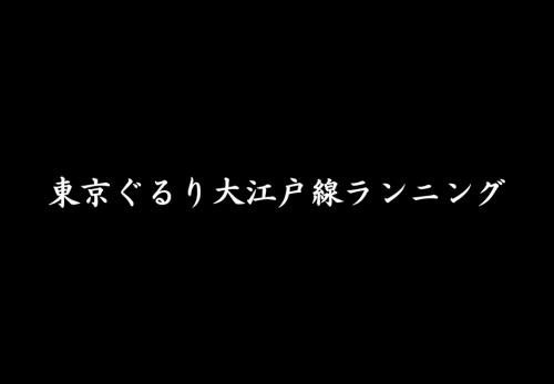 東京ぐるり大江戸線ランニング 〜クレイジーランニング チャレンジ〜(2021年9月11日開催)のお申込み受付を開始しました!