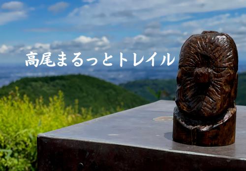 高尾まるっとトレイル 〜クレイジーランニング チャレンジ〜(2021年9月4日開催)のお申込み受付を開始しました!
