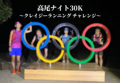 【高尾ナイト30K 〜クレイジーランニング チャレンジ〜(2021年10月30日開催)】のお申込み受付を開始しました!