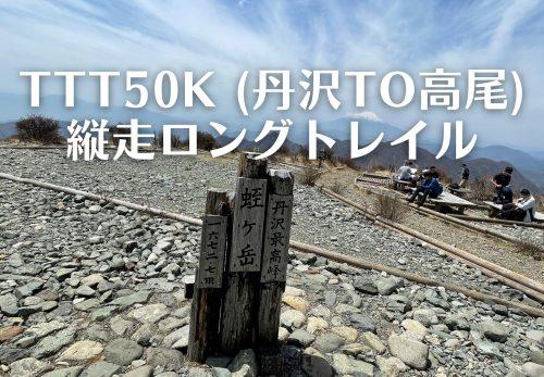 TTT50K(丹沢to高尾)縦走ロングトレイル 〜クレイジーランニング チャレンジ〜(2021年11月23日開催)エントリー開始!