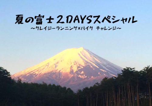 夏の富士2DAYSスペシャル 〜クレイジーランニング × バイク チャレンジ〜(2021年8月28日、29日開催)のお申込み受付を開始しました!