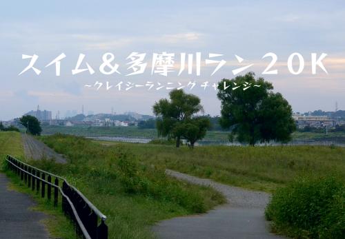 スイム&多摩川ラン20K 〜クレイジーランニング チャレンジ〜(2021年9月25日開催)のお申込み受付を開始しました