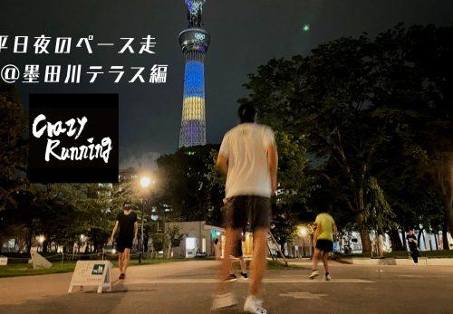 平日夜のペース走@墨田川テラス編 〜クレイジーランニング チャレンジ〜(2021年10月28日開催)のエントリー開始!